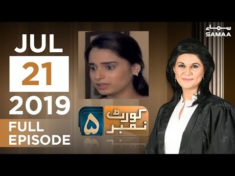 Baanch | Court Number 5 | SAMAA TV | 21 July 2019