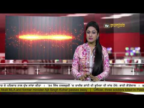 Punjabi NEWS | 05 February 2018 | TV Punjab