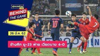 เจาะสาเหตุ! ช้างศึก ยู-23 พ่าย เวียดนาม | ฟุตบอลไทยวาไรตี้LIVE 26.03.62