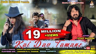 VIJAY SUVADA Kai Dav Tamne કઈ દવ તમને Latest Romantic Song 2019 Produce By Studio Saraswati