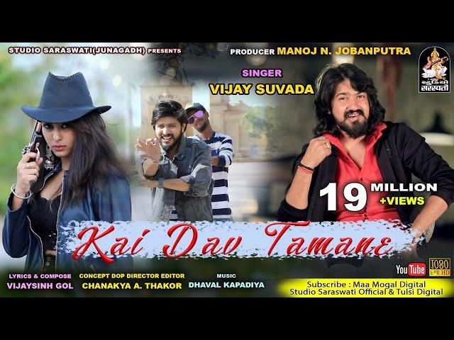 VIJAY SUVADA | Kai Dav Tamne | કઈ દવ તમને | Latest Romantic Song 2019 | Produce By Studio Saraswati