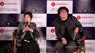 [4k30p][2019.05.09] 스타체어(Star Chair) 세번째자리 - 배우 김혜자 With 봉준호감독