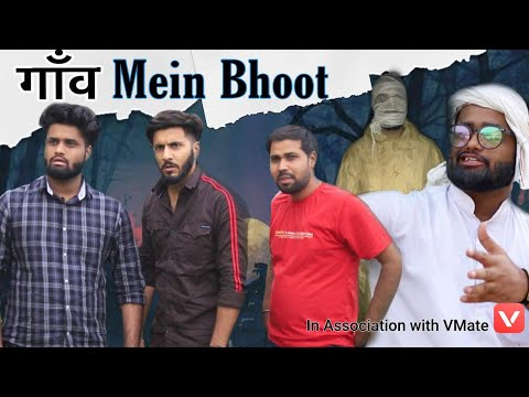 गाँव Mein Bhoot  | Sukki Dc | We Are One