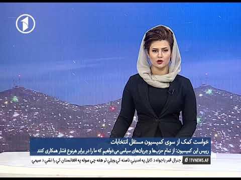 Afghanistan Dari News 14.02.2018 خبرهای افغانستان