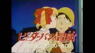 ピーターパンの冒険 アニメ宣伝