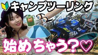 【初心者】キャンプツーリングで揃えたいモノ10選【バイク女子】