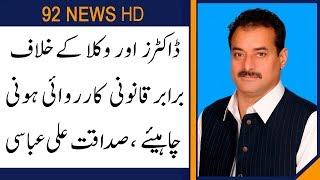 Doctors And Lawyers Should Be Held Accountable  Sadaqat Ali Abbasi  14 December 2019  92newshd