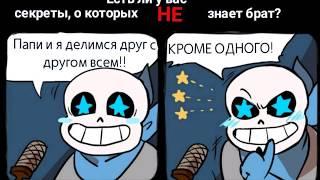 UNDERTAEL COMICS MIX 16+【RUS DUB Mr Fresh】Человеческое п*рно?!