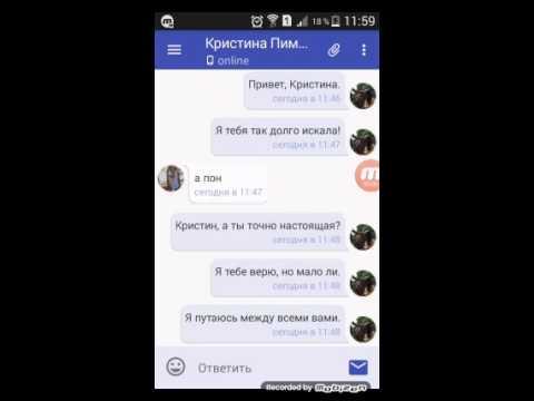 Фейк Кристины Пименовой.