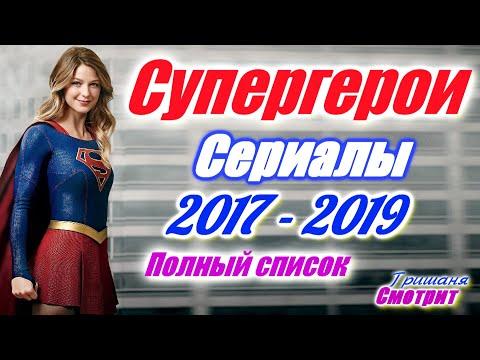 Супергерои. Сериалы про супергероев. 29 сериалов. Полный список сериалов с 2017 по 2020 год.