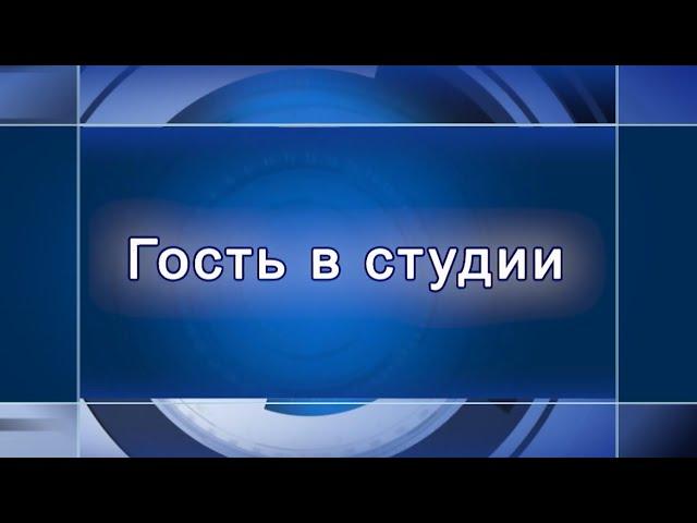 Гость в студии Юлия Балакшина  10.12.20