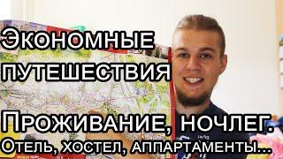 видео Хостел недорого