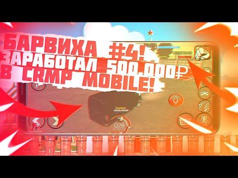 БАРВИХА КРМП #4! СУПЕР СПОСОБ ЗАРАБОТКА на ДАЛЬНОБОЙЩИКАХ!ПОДНЯЛ 500К! СДАЕМ КВАРТИРЫ в CRMP MOBILE!