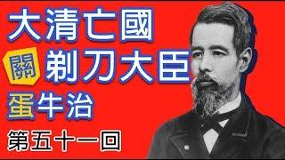 常威常公子官方專頁:https://www.facebook.com/historysandwich 相關影...
