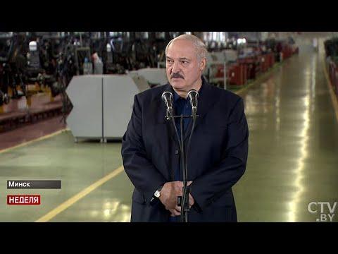 Лукашенко: В России мы уже это видели - деньги по карманам разложат! Будьте уверены! / Визит на МТЗ
