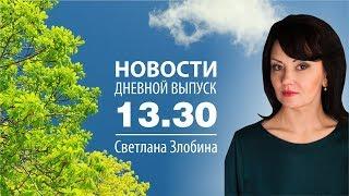 Новости 17/05/18 в 13:30