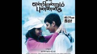 othaiyile song - endrendrum punnagai songs (download)