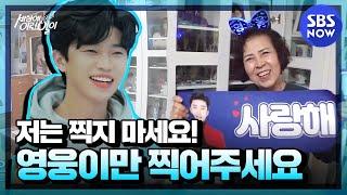 [순간포착 세상에 이런 일이] 요약 '임영웅이 직접 응답한 찐팬 할머니의 일상' / 'What on Earth!' Special | SBS NOW