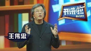 《开讲啦》 台湾金牌电视制作人王伟忠:创意要感谢经历 20130525 | CCTV《开讲啦》官方频道
