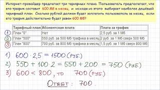 Задача 3 №26673 ЕГЭ по математике. Урок 2