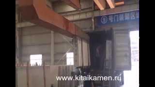 Загрузка в контейнер слебов для Тюмени(Компания КитайКамень предлагает контроль качества изделий на фабриках в Китае. www.kitaikamen.ru - ваш надежный..., 2014-09-23T14:55:20.000Z)