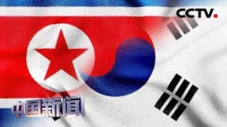 [中国新闻] 韩国向朝鲜提供800万美元援助 | CCTV中文国际