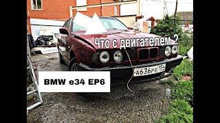 BMW е34 Может JZ поставим? Трудности с M20B25 #EP6