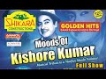 GOLDEN HITS - MOODS OF KISHORE  KUMAR Full Show HD