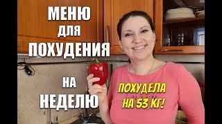 Экономное Меню НА НЕДЕЛЮ Для Похудения Похудела на 53 кг / как похудеть мария мироневич