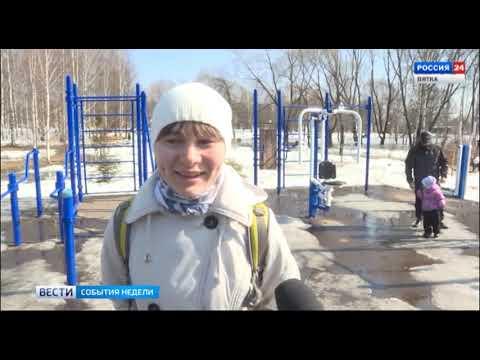 Вести. События недели (08.04.2019 - 15.04.2019)(ГТРК Вятка)