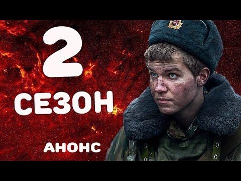 ГОРЯЧАЯ ТОЧКА 2 СЕЗОН (25 серия) Анонс и дата выхода на НТВ