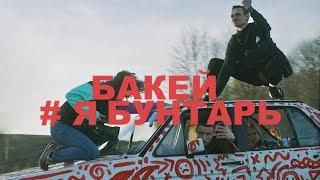 Бакей – Я бунтарь (Official video)