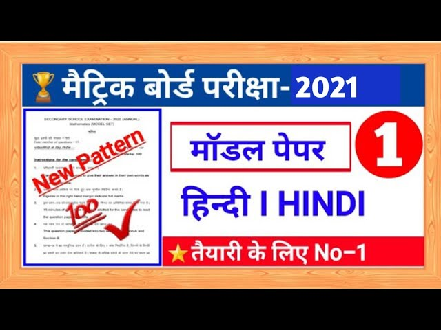 मैट्रिक -2020 Hindi का मॉडल पेपर Solved -2 | Hindi model paper for matric exam 2020 |High Target |#1