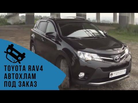АВТОХЛАМ под заказ - Toyota RAV4