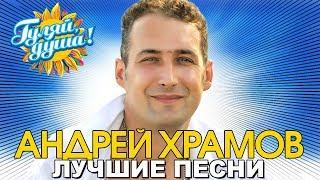 Андрей Храмов - Спасибо родная - Лучшие песни