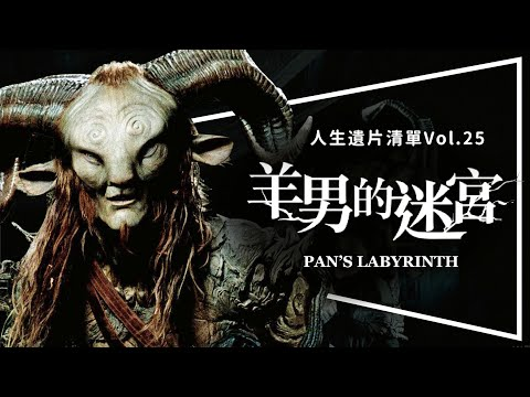 👁️遺片👁️羊男的迷宮:西班牙神片重新上映|水底情深都無法超越|Pan's Labyrinth|人生遺片清單Vol.25