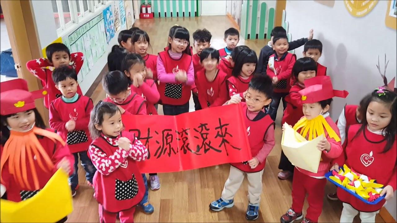 內壢非營利幼兒園-107.02.014 拜年趣 - YouTube