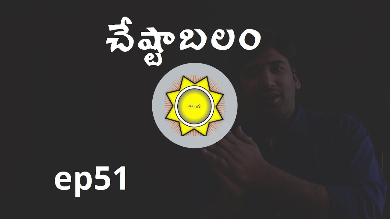 Chesta Bala - Shadbala | Learn Astrology in Telugu | ep51