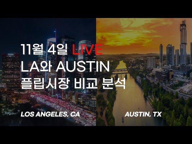 11월 4일 LIVE - 텍사스 오스틴에 다녀왔습니다.