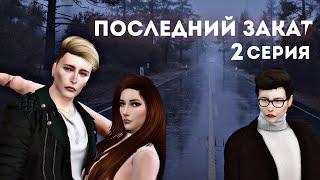 "Сериал Sims 4 ""Последний закат"" 2 серия"