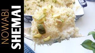 পৃথিবীর সবচেয়ে মজার সেমাই । নওয়াবি সেমাই । ঈদ স্পেশাল সেমাই । Creamy Shemai | Eid Semai Recipe