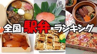 日本全国の駅弁ランキング【TOP10】