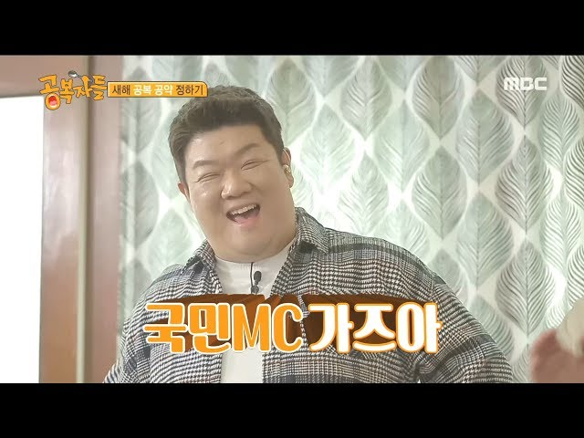 [HOT] a new year's fasting pledge!, 공복자들 20190118