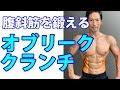 わき腹の腹斜筋を鍛えるオブリーククランチ の動画、YouTube動画。