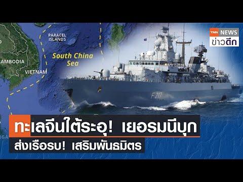 ทะเลจีนใต้ระอุ! เยอรมนีบุก ส่งเรือรบ! เสริมพันธมิตร | TNN ข่าวดึก | 3 ส.ค. 64