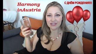 Поздравление от Harmony inAustria с днем рождение.