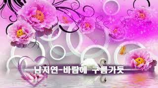 남지연 ~ 트로트 메들리 16곡