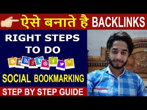 SEO - Part 42 | How to do social bookmarking submission | Backlinks Building | Off page Seo