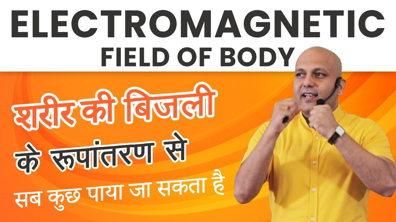 Electromagnetic Field of Body | Best Motivation by Harshvardhan Jain