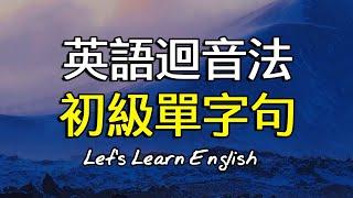 迴音法學英文【初級單字篇】  背單字同時了解如何運用  聽力口說也一併訓練